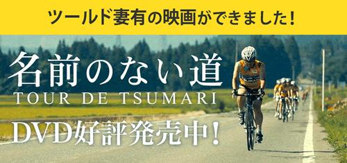 ツールド妻有の映画ができました!「名前のない道 TOUR DE TSUMARI」DVD好評発売中!